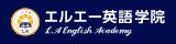 エルエー英語学院(スクール提携)