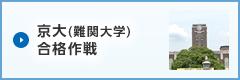 京大(難関大学)合格作戦