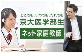 どこでも、いつでも、だれでも 京大医学部生 ネット家庭教師