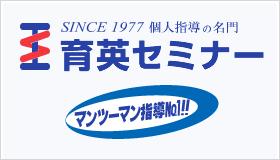 個人指導の名門、育英セミナー マンツーマン指導No.1!!
