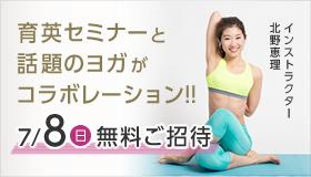 育英セミナーとホットヨガがコラボレーション!!