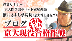 ブログ【秘】京大合格作戦