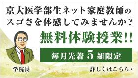 無料体験授業!!